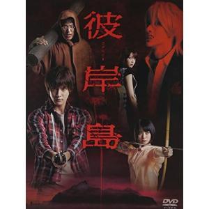 ドラマ「彼岸島」DVD-BOX(初回生産限定版)|omatsurilife
