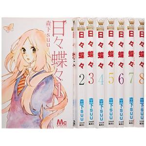 日々蝶々 コミック 1-8巻セット (マーガレットコミックス)