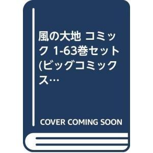 風の大地 コミック 1-63巻セット (ビッグコミックス)