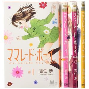 ママレード・ボーイ little コミック 1-4巻セット (マーガレットコミックス