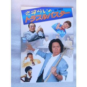 映画パンフレット さすらいのトラブルバスター 井筒和幸・監督 鹿賀丈史