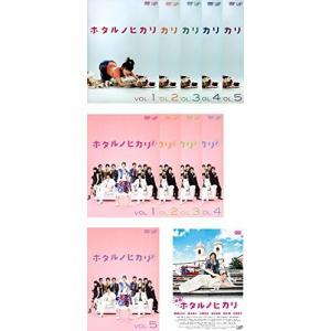 (中古品) ホタルノヒカリ TV版1 全5巻 + TV版2 全5巻 + 映画 ホタルノヒカリ [レン...