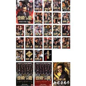 (中古品) 首領への道 全25巻 + 劇場版 第一部、第二部 + 白虎会見参 [レンタル落ち] 全2...