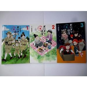 おにぎり通信~ダメママ日記~  コミック 全3巻 完結セット