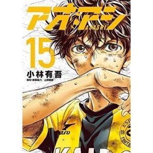 (中古品) アオアシ コミック 1-15巻セット  【メーカー名】 小学館  【メーカー型番】   ...