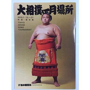 (中古品) 大相撲 パンフレット プログラム 2019年1月場所 一月場所 初場所 両国国技館 東京...