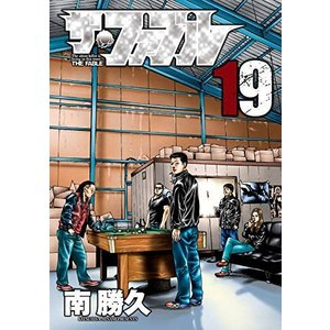 (中古品) ザ・ファブル コミック 1-19巻セット  【メーカー名】   【メーカー型番】   【...