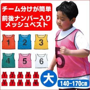 サッカーやバスケット(ミニバス)、 フットサルなど試合や練習のチーム分けなどに 便利な、1から10ま...