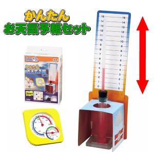 手作り気圧計と温湿度計で簡単な 天気予測ができるキットです。  解説書付きで、夏休みの自由研究にもピ...