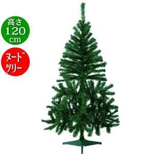 全長約120cmのちょっと大き目なグリーンヌードツリー。 お好きなクリスマス飾り付けを楽しんでくださ...