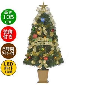 ゴールドカラーを基調としたゴージャスな クリスマスツリーです。  ゴールドのリボンやモール、 カラフ...