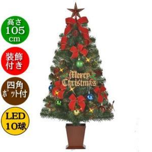 大きな赤いリボンが目を引く クリスマスツリーです。  リボンだけでなく松ぼっくりや ボールなどのオー...