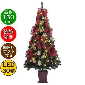 レッド×ゴールドカラーが上品で 華やかな印象のクリスマスツリーです。  足元はポットタイプなので安定...
