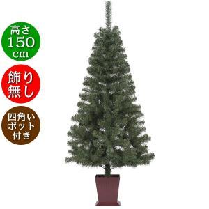 高さ約150cmのグリーンヌードツリーです。 安定感のある四角ポット付きです。  お好みのツリーオー...