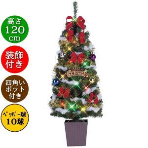 クリスマスらしいカラフルな色合いのツリーです。 足元はポットタイプなので安定感も抜群。  玄関やリビ...