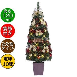 レッド×ゴールドが印象的な クリスマスツリーです。  足元はポットタイプなので安定感も抜群。 玄関や...