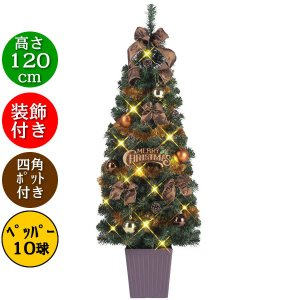 落ち着いたブロンズカラーが 印象的な大人っぽいクリスマスツリーです。  足元はポットタイプなので 安...