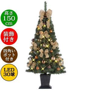 ゴールド×ブロンズカラーが 上品で華やかな印象の クリスマスツリーです。  足元はポットタイプなので...