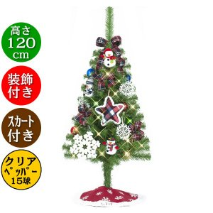 可愛らしいファブリックオーナメントが 付属したクリスマスツリーです。  リボンや雪の結晶、スノーマン...