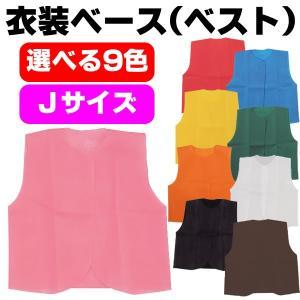 衣装ベース ベスト 不織布 (Jサイズ ) 学芸...の商品画像