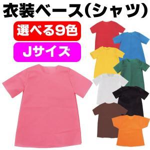衣装ベース シャツ 不織布 (Jサイズ) 学芸会 発表会 工...