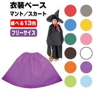 衣装ベース マント スカート 不織布 選べる9色...の商品画像