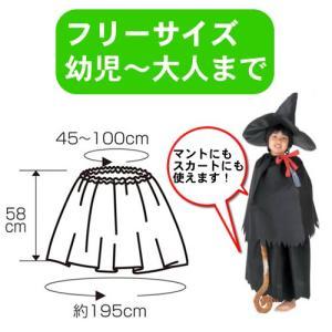 衣装ベース マント スカート 不織布 選べる9...の詳細画像2