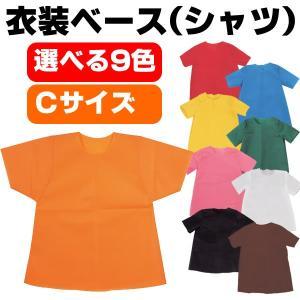 お遊戯会 衣装 シャツ 衣装ベース 不織布 Cサイズ 学芸会 発表会 工作 運動会 手作り 子供