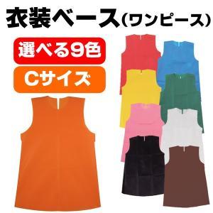 お遊戯会 衣装 ワンピース 衣装ベース 不織布 ...の商品画像