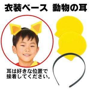 お遊戯会 衣装 動物の耳 黄色 衣装ベース 黄色 不織布 カチューシャ付き 学芸会 発表会 工作 運動会 手作り