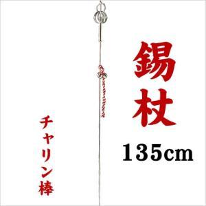 巡礼から舞台の小道具などにもつかえる ステンレス製の錫杖です。   サイズ  長さ135cm ステン...