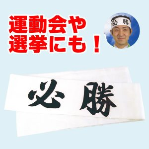 必勝 はちまき 必勝 ハチマキ 運動会 鉢巻き 体育祭 必勝...