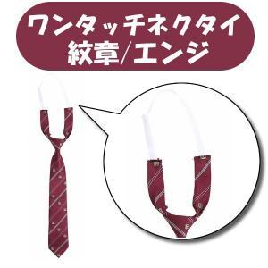ネクタイが結べなくてもOK! ワンタッチで着脱可能なので 忙しい朝にピッタリ!  オリジナルの紋章柄...