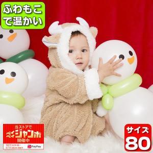 トナカイ 子供 ベビー コスプレ 衣装 着ぐるみ 赤ちゃん キッズ マシュマロトナカイ Baby 8...