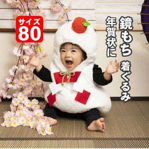 (即日出荷) 干支 着ぐるみ 赤ちゃん 鏡餅 ベビー おもしろ コスプレ お餅 ベビー服 マシュマロ...