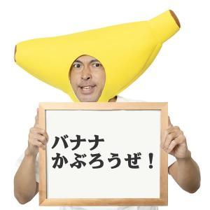バナナ グッズ かぶりもの キャップ 被り物 帽子 マラソン 衣装 仮装 コスプレ 着ぐるみ コスプ...