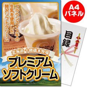 北海道十勝橋本牧場のブラウンスイス牛の生乳を 使用したプレミアムなソフトクリーム。 牧場の味をそのま...