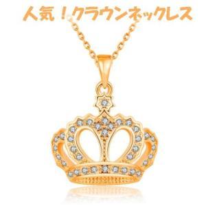 レディース クラウン キュービックジルコニア ゴールド カラー 王冠 ペンダント ネックレス プレゼント|omededooo