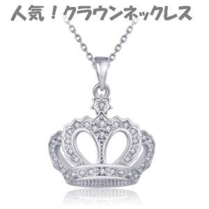 レディース クラウン キュービックジルコニア シルバー 王冠 ペンダント ネックレス プレゼント|omededooo