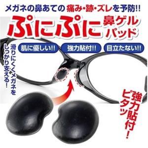 メガネ 滑り止め ずり落ち防止 鼻 パッド シリコン 眼鏡 鼻盛りまめパッド S ブラック シールタイプ|omededooo