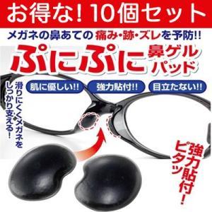 10個入り メガネ 鼻 パッド シリコン 眼鏡 鼻盛りまめパッド S ブラック シールタイプ まとめ買い|omededooo