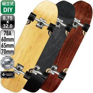 スケボー スケートボード コンプリート クルーザー 組立式 100% メイプル ブランク デッキ 8.75 無地 ウィール 60mm 65mm 70mm 無地 トラック|omg-sb