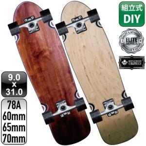 スケボー スケートボード コンプリート クルーザー 組立式 100% メープル ブランク デッキ 31インチ 無地 ウィール 60mm 65mm 70mm 無地 トラック|omg-sb
