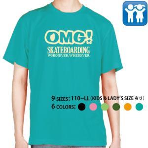 Tシャツ 半袖 メンズ キッズ レディース 【OMG!ドライ Tシャツ 110 130 150 WM WL S M L LL XL 6カラー】 omg-sb