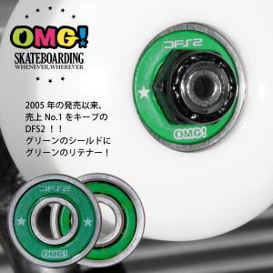 スケボー スケートボード ベアリング DFS2 エーベック7 ABEC7  1セット(8個入り)|omg-sb