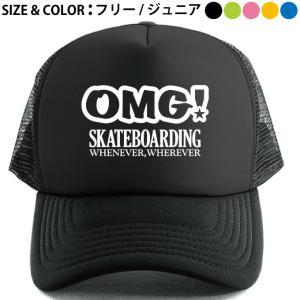 キャップ 帽子 OMG! メッシュキャップ スナップバック フリー ジュニア ブラック グリーン ピンク イエロー ブルー omg-sb