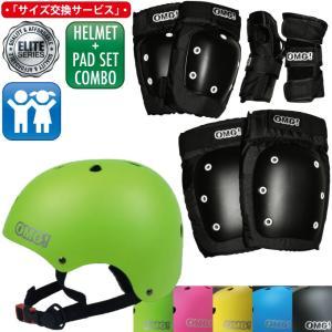 スケボー スケートボード プロテクター ヘルメット セット OMG!  コンボ セット|omg-sb