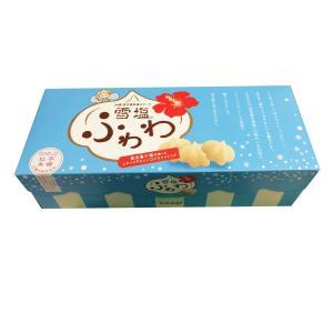 雪塩菓房 雪塩ふわわ 雪塩ふわわ(3袋)アソート箱入り|omi