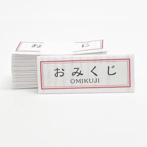 タガログ語おみくじ(神社、寺、お正月、イベント、おみくじ箋、OMIKUJI、行事)