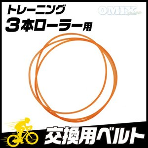 Omix 3本ローラー用ベルト OM-3ROLLER用